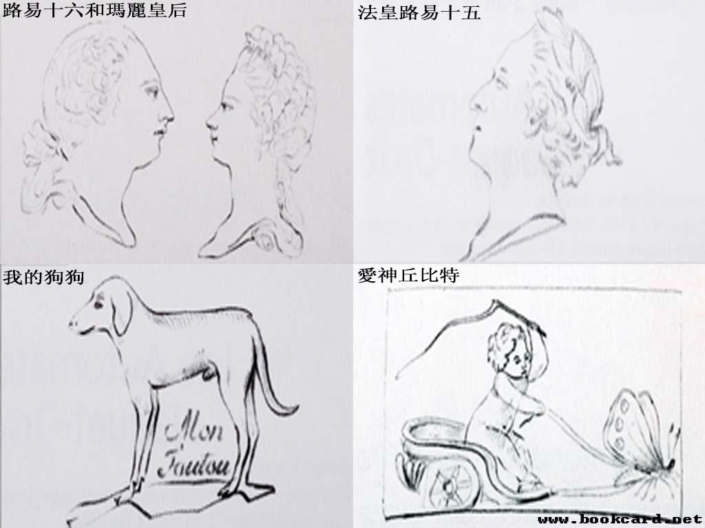 可以用铅笔画出四幅不同的图案,包括法皇路易十五的侧面人像,路易十六