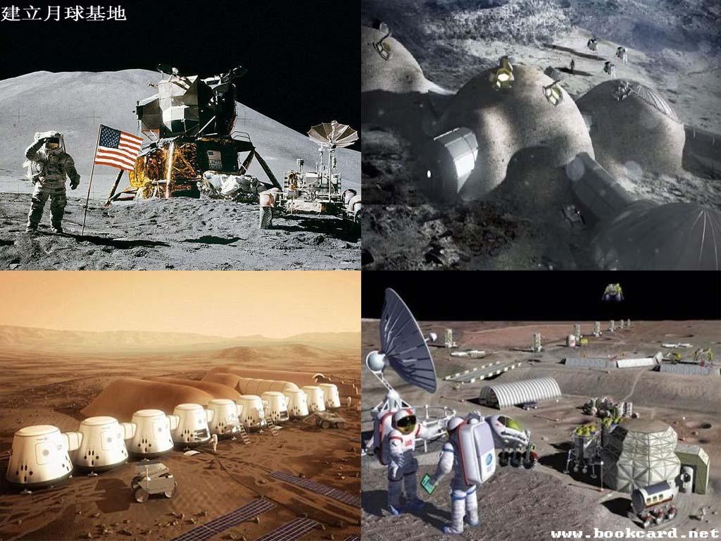 建立月球基地