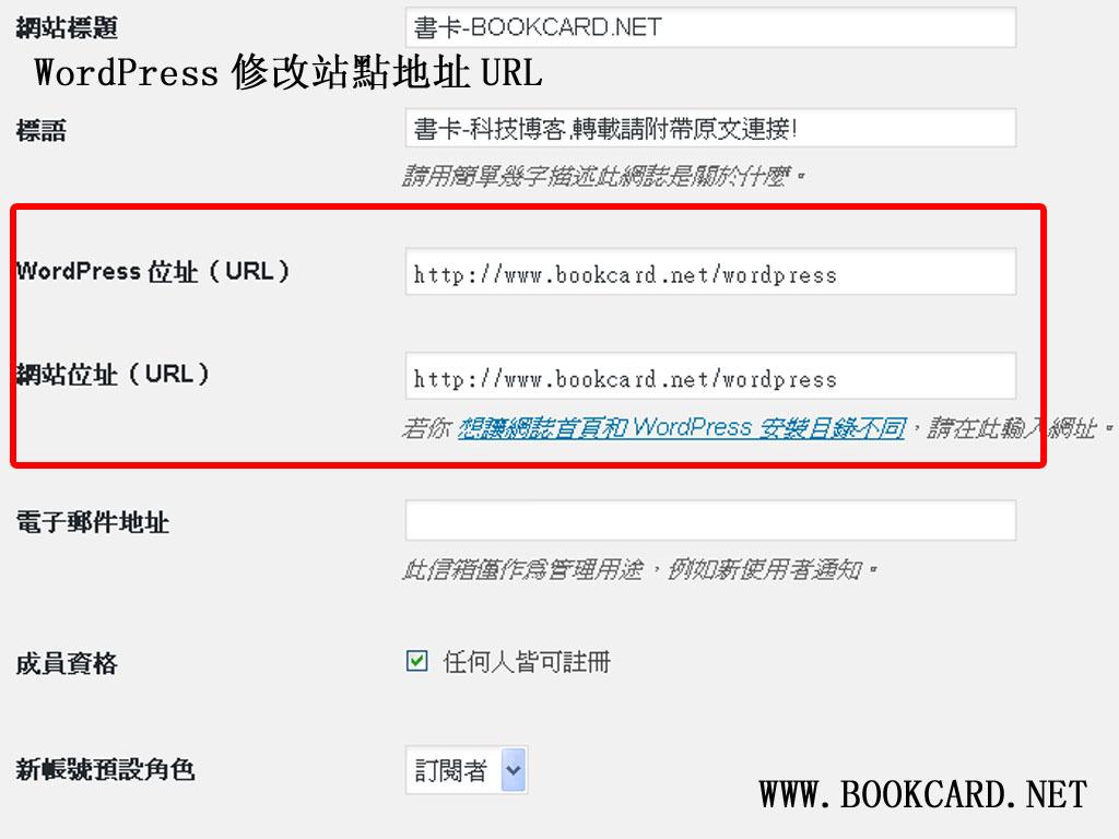 WordPress修改站點地址URL