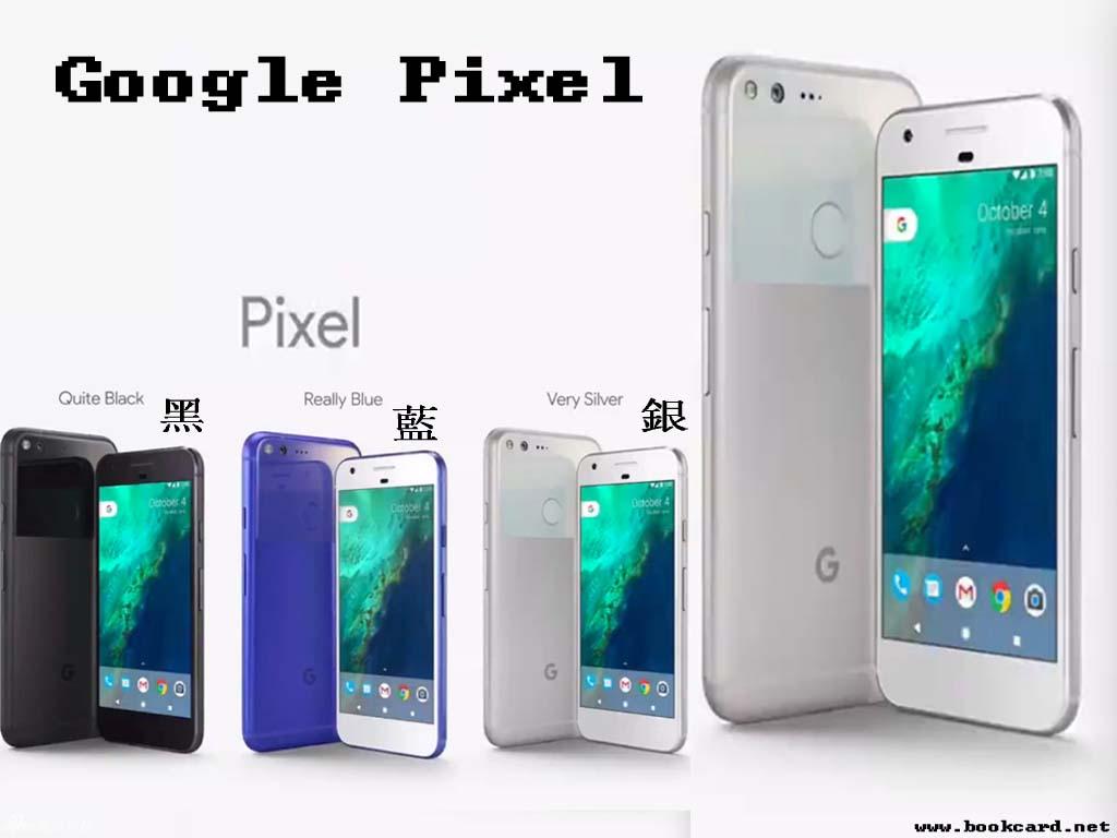 "Google發佈新款""像素""Pixel智能手機"