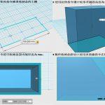 3D打印-制作收纳盒3D模型