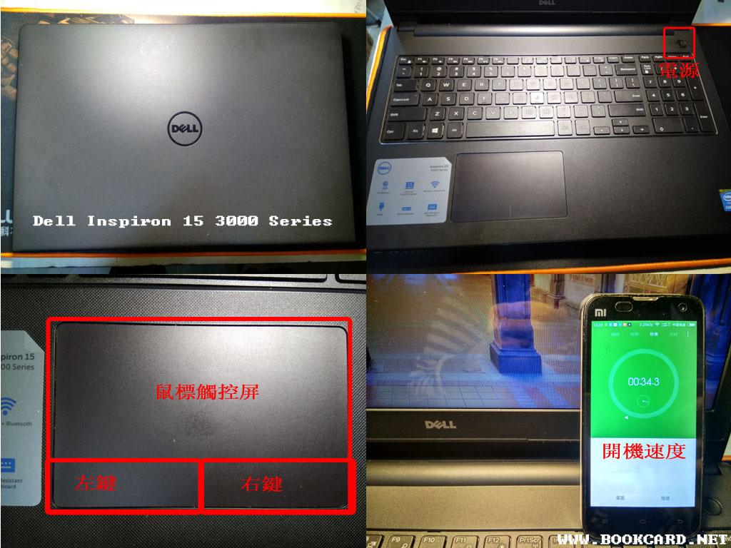 Dell Inspiron 15 3000 Series評測