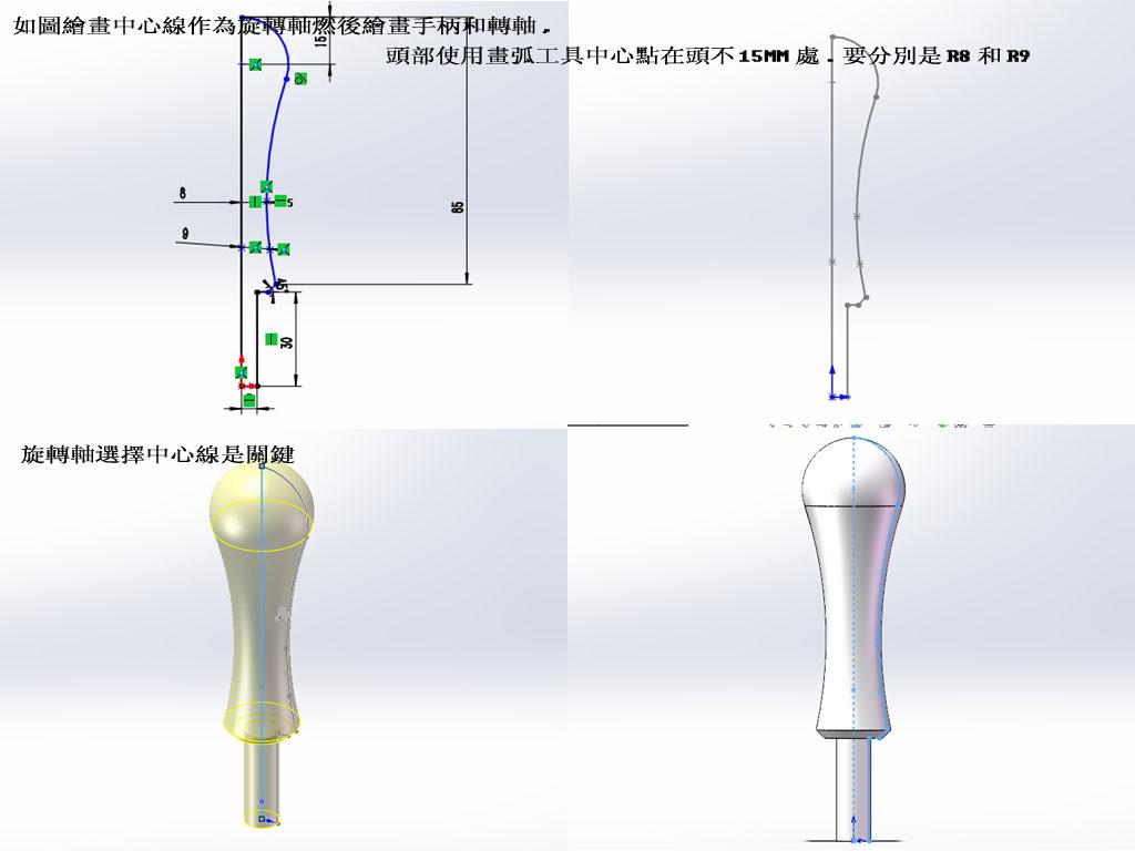 3D打印-製作波箱棍3D模型