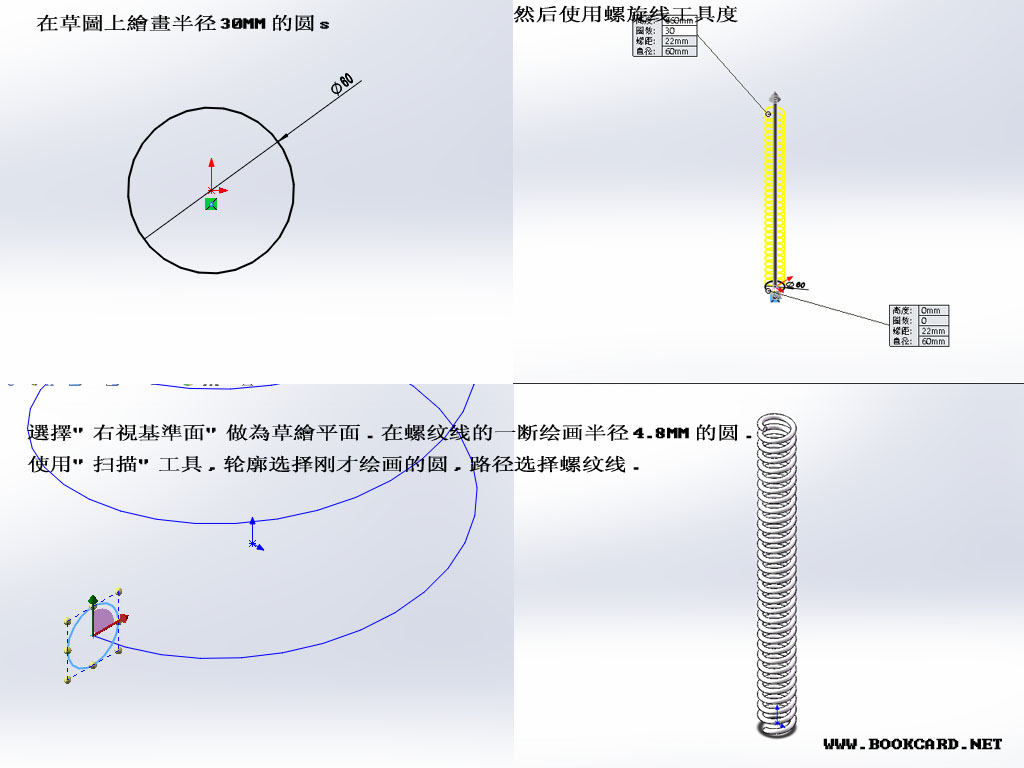 3D打印-製作弹簧3D模型
