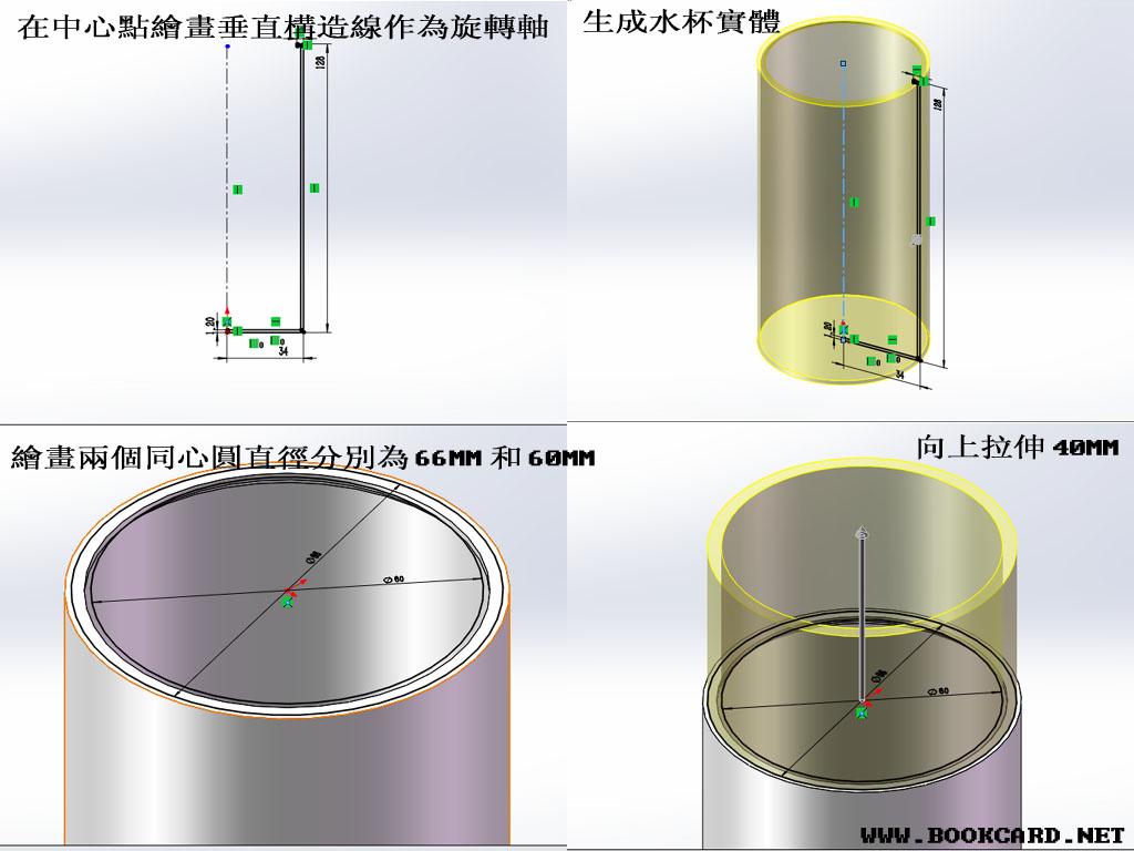 3D打印-製作帶蓋水杯3D模型-實用版