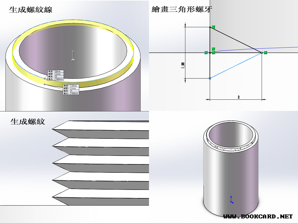 3D打印-製作帶蓋杯3D模型