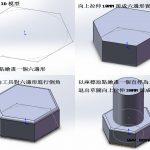 3D打印-製作螺絲螺母模型