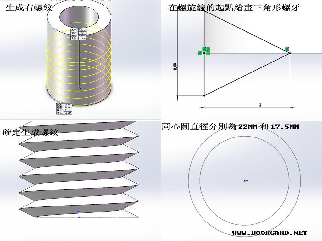 3D列印-製作WIFI增幅器3D模型