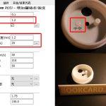 3D打印-增加鑼絲柱強度
