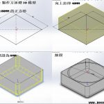 3D打印-製作方冰燈3D模型