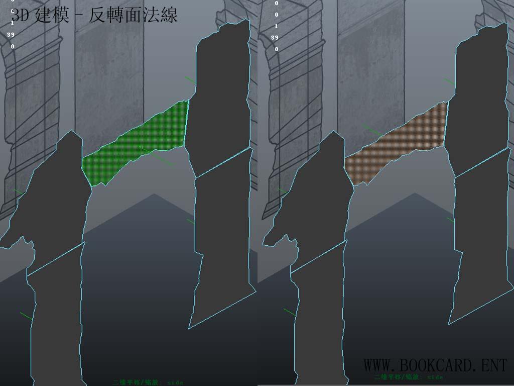 3D建模-反轉面法線