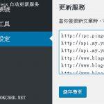 Wordpress自动更新服务