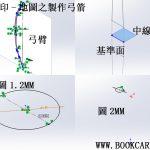 3D打印-地圖之製作弓箭