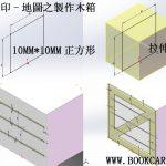3D打印-地圖之製作木箱