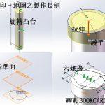 3D打印-地圖之製作長劍
