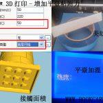 3D打印-增加平臺粘附力