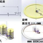 3D打印-燈箱補光燈罩之圓型底座