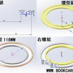 3D打印-燈箱補光燈罩之環型鎖