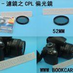 攝影-濾鏡之CPL偏光鏡