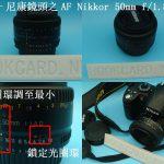 攝影-尼康鏡頭之AF Nikkor 50mm f/1.8D