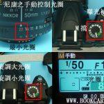 攝影-尼康之手動控制光圈