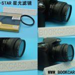 攝影-濾鏡之STAR星光鏡