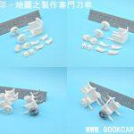 3D打印-地圖之製作塞門刀車