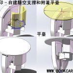 3D打印-自建懸空支撐和附著平臺