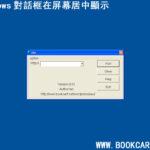 Windows對話框在屏幕居中顯示