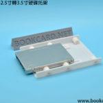 3D打印-2.5寸轉3.5寸硬碟托架