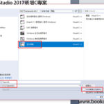 Visual Studio 2017新增C專案