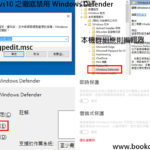 Windows10之徹底禁用Windows Defender