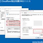 互聯網之 Cloudflare推出免費DNS(1.1.1.1)