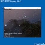 OpenGL顯示列表