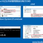 Windows10之以系統管理員身份執行命令視窗CMD
