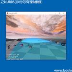 OpenGL之NURBS(非均勻有理B樣條)