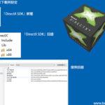 DirectX SDK下載與設定