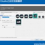 Android Studio之自定遊戲圖標