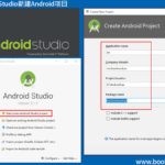 Android Studio新建Android項目