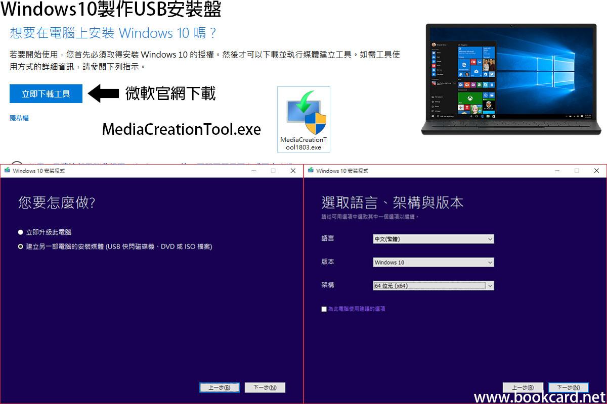 Windows10製作USB安裝盤