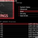 Windows10之設定BIOS 啟動USB安裝