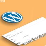 WordPress安裝攻略