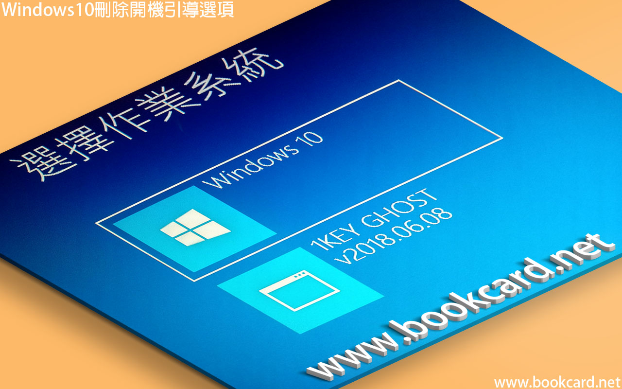 Windows10刪除開機引導選項
