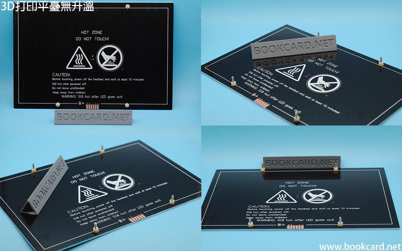 3D打印平臺無升溫