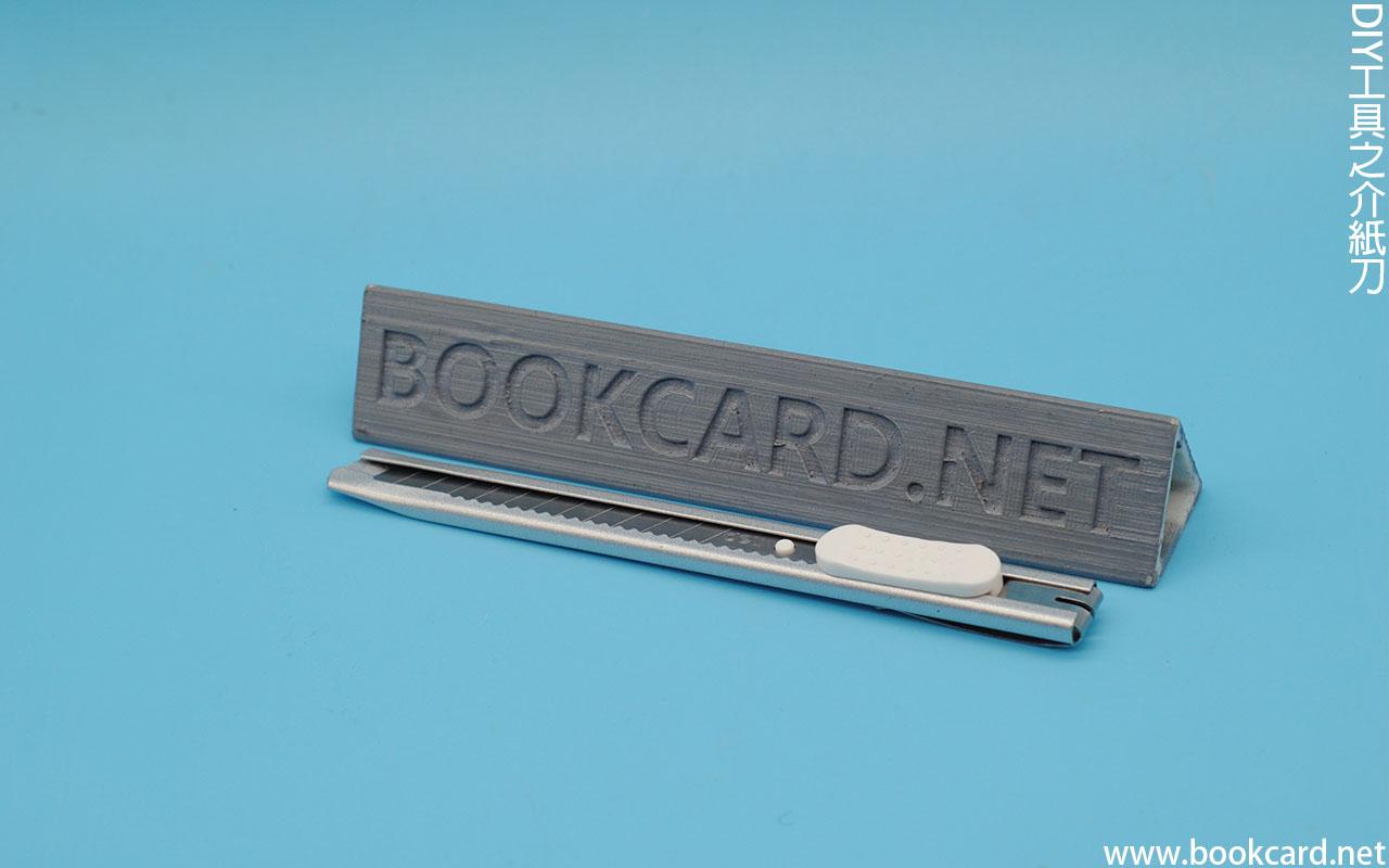 DIY工具之介紙刀