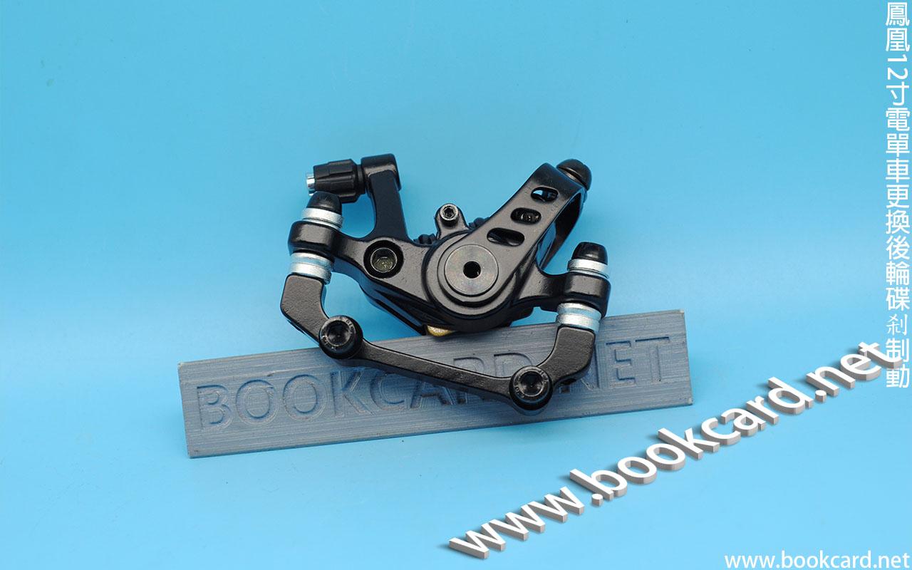 鳳凰12寸電單車更換後輪碟刹制動