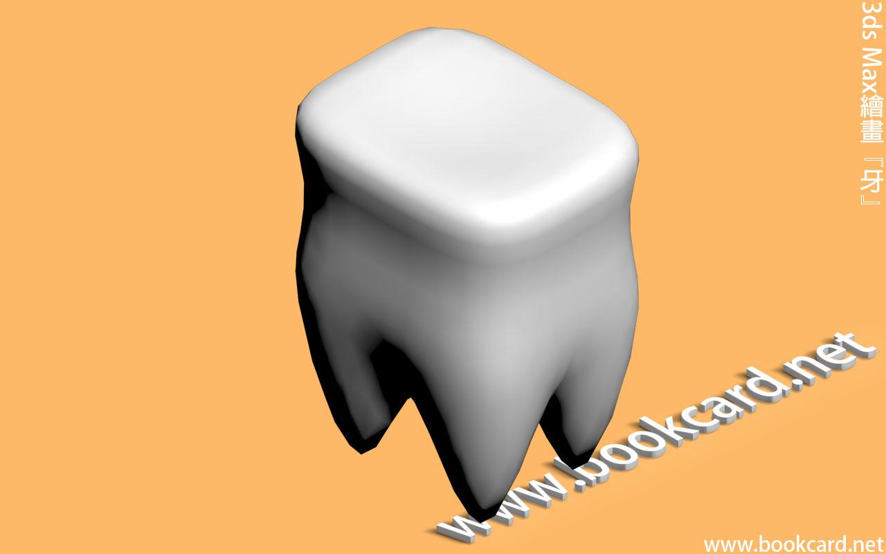 3ds Max繪畫『牙』
