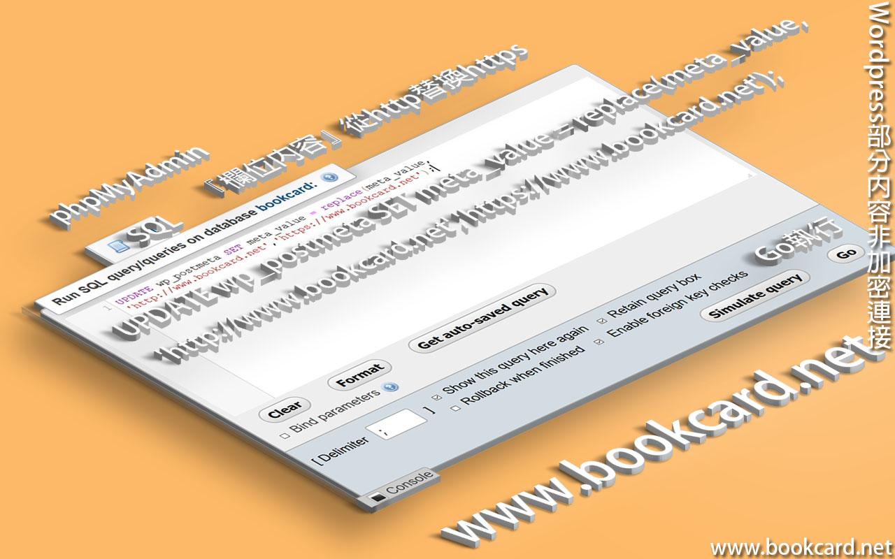 Wordpress部分內容非安全連接之自訂欄位