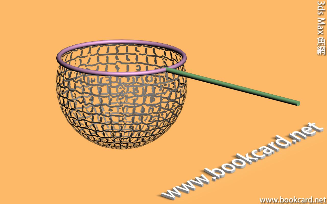 3ds Max 魚網