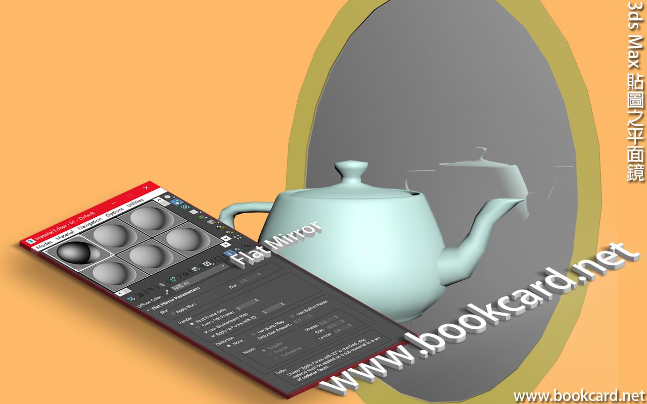 3ds Max 貼圖之平面鏡